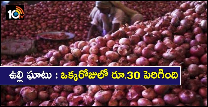 Chandigarh: Price of onions shoot up in market onion has increased from Rs 50 per kg to Rs 80 per kg