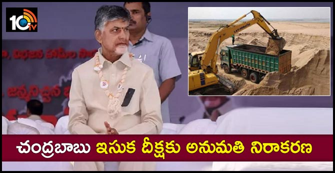Chandrababu denied sand deeksha at vijayawada