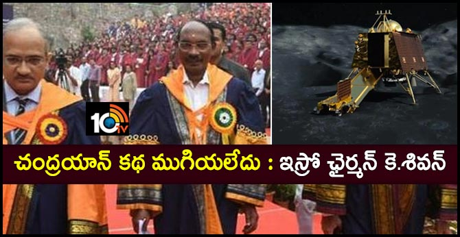 Chandrayaan-2 not end of story: