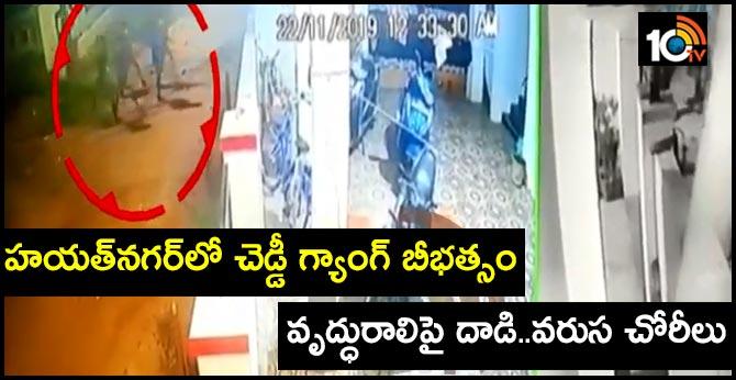 Cheddi gang robbery in Hayat Nagar..Attack on an elderly woman