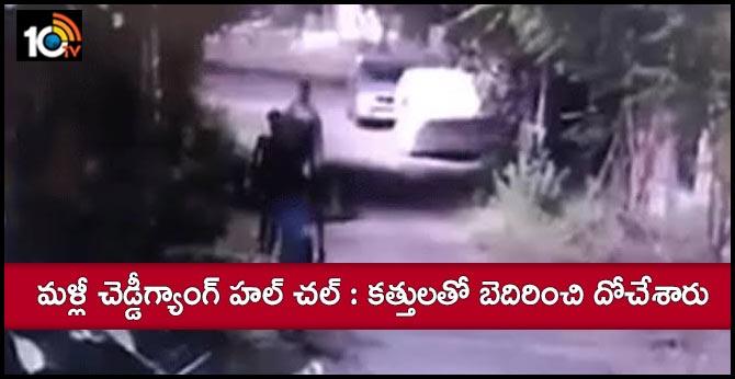 Cheddy gang robbery In Nizamabad