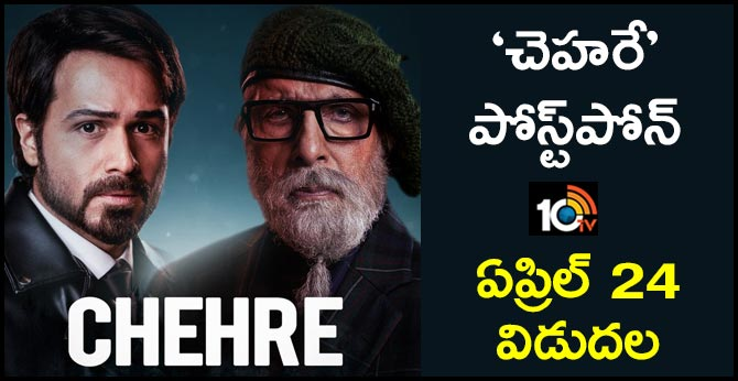 Chehre to Releasing on 24th April 2020