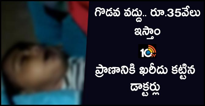 Child died for negligence of doctors in medak