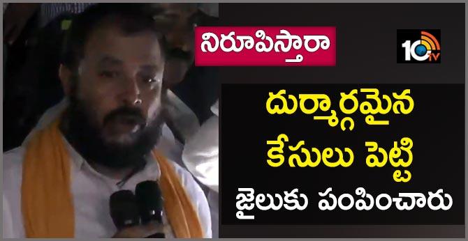 Chintamaneni Prabhakar Press Meet After Releasing From Jail