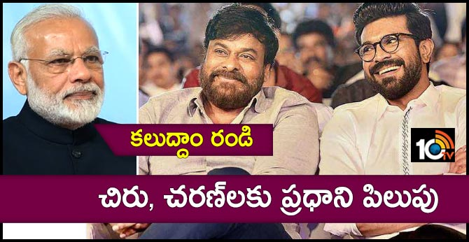 PM Modi's Invitation to Chiranjeevi & Ram Charan