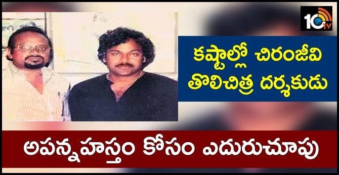Chiranjeevi first film director Rajkumar in Difficulties, he suffering with ill