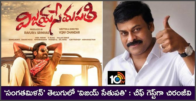 Chiranjeevi to be chief guest for 'Vijay Sethupathi' event