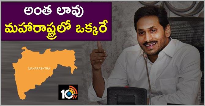 Cm Jagan Interesting Comments Over Maharashtra Politics