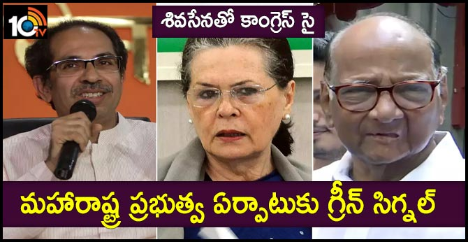 Congress gives green signal to Shivasena to form a governement in Maharastara