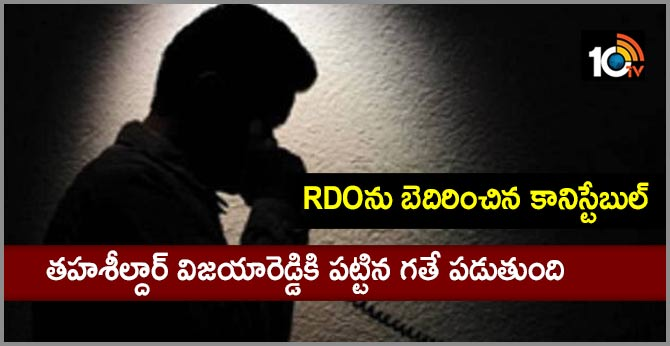 Constable who threatened RDO In Kamareddy