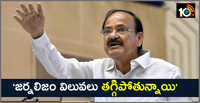 Core values of journalism getting eroded with political parties setting up news channel: VP Naidu