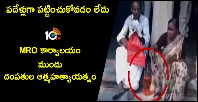 Couple who attempted suicide with petrol bottele  at the Allagadda MRO office