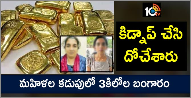 Customs take women to hospital to retrieve smuggled gold, city gang kidnaps them
