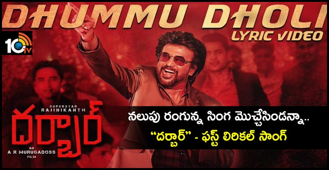 DARBAR (Telugu) - Dhummu Dholi (Lyric Video)