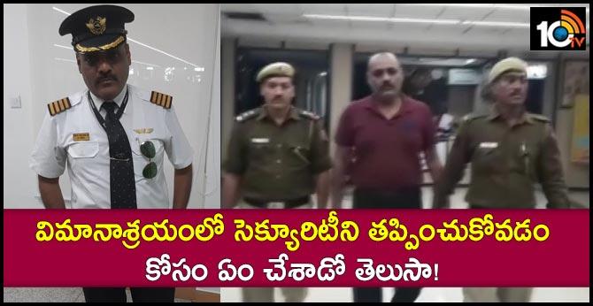 Delhi Man Impersonates Lufthansa Pilot To Skip Queue, Arrested