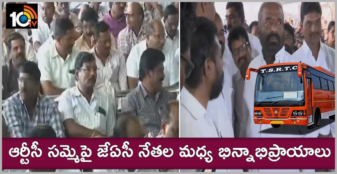 Different opinions between JAC leaders on RTC strike