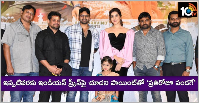 Director Maruthi about PrathiRoju Pandaage