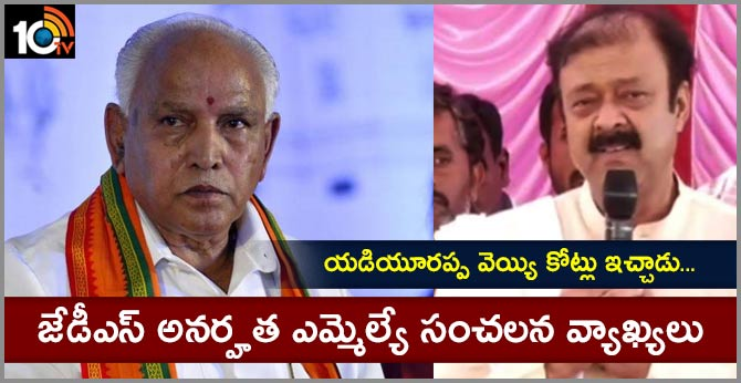 Disqualified Karnataka MLA Claims BS Yediyurappa Gave Him Rs. 1,000 Crore