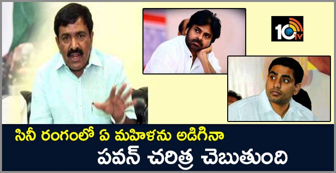 Dwarampudi Chandrasekhar Reddy Fires On Pawan Kalyan and Lokesh
