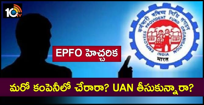 EPFO Alert! Not providing your UAN to new employer may put you in big trouble
