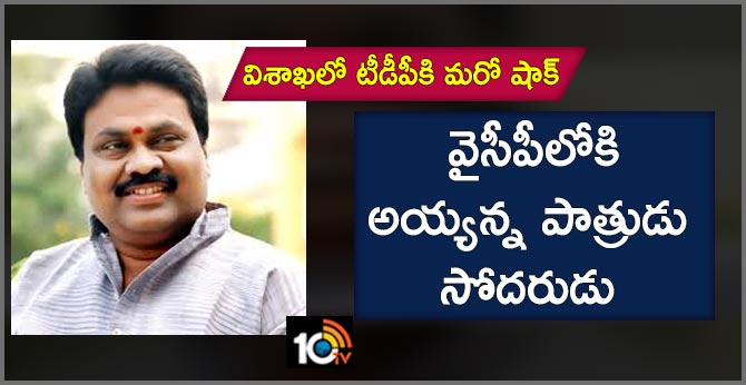 EX Minister Ayyanna Patrudu Brother May Join In YCP