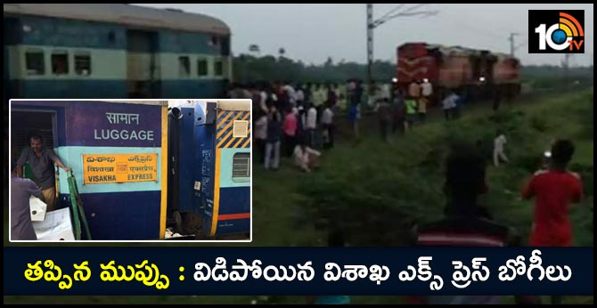 Eight coaches of the  Bhubaneswar-Secunderabad Visakha Express got detached
