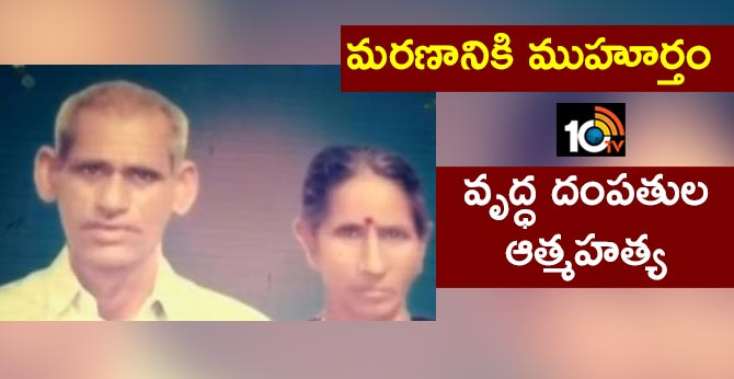 Elderly Couple Committed Suicide Jayashankar Bhupalpally District