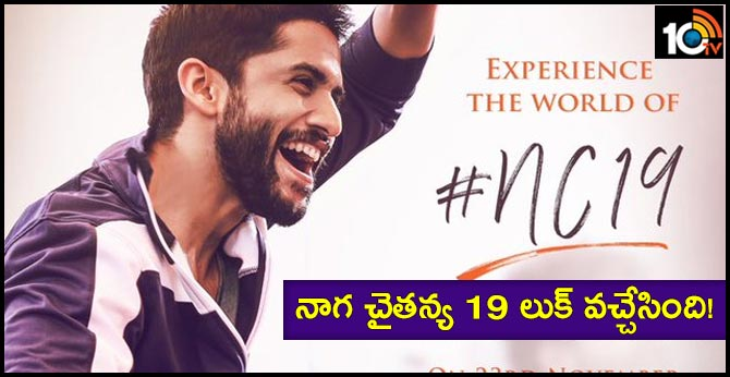 Experience the world of Naga Chaitanya's19 on 23rd Nov at 10:30 am