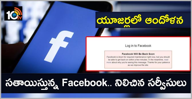 Facebook Services outrage due to server maintenance