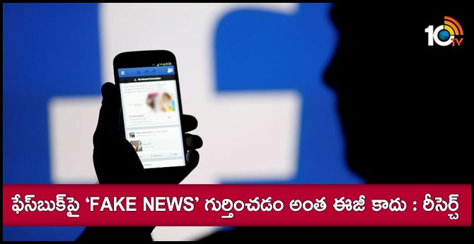 Fake news not easy to spot on Facebook: Study