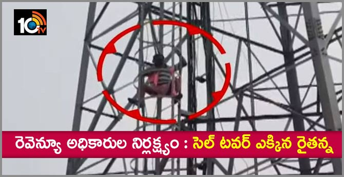 Farmer Protests By Climbing Cell Tower at Mothku