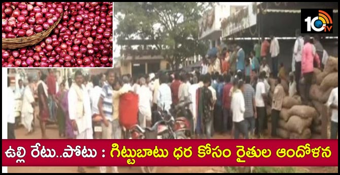 Karnataka: Farmers staged a protest in Gadag demanding fair prices for their onion produce