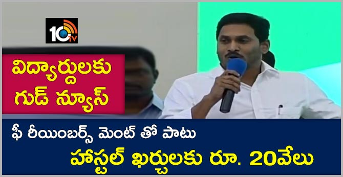 Fees reimbursement for AP students ..and hostel costs Rs. 20 thousand say cm Jagan