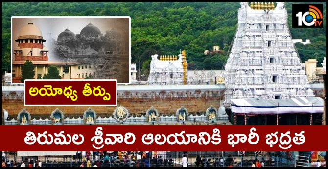 Final Judgment of Ayodhya Case..High security to the Tirumala Sri Venkateswara temple