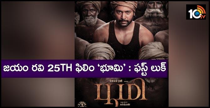First look of Jayam Ravi's 25th Movie Bhoomi