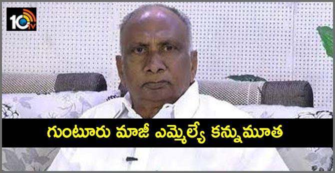 Former Andhra Pradesh's Guntur MLA died at 72