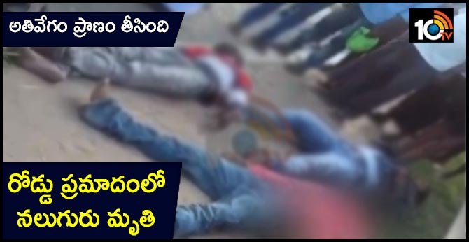 Four killed in road accident at Kamareddy district