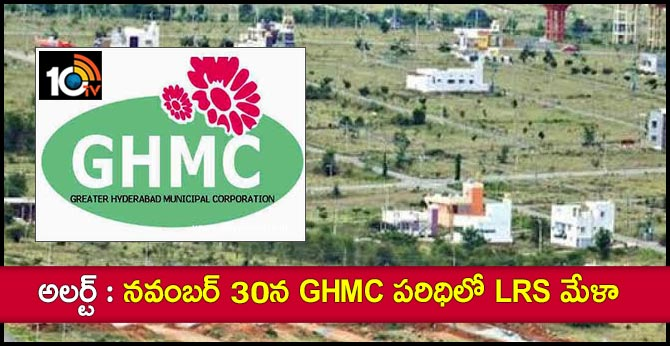 GHMC to organise LRS Special mela on November 30th