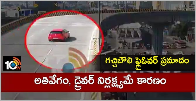 Gachibowli flyover car Accident : Causes of car driver negligence, over speed