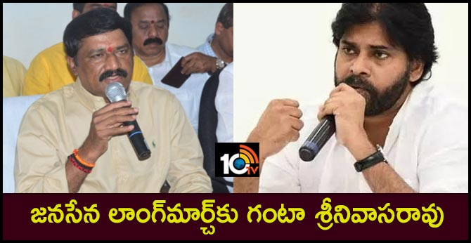 Ganta Srinivasa Rao to Janasena Long March