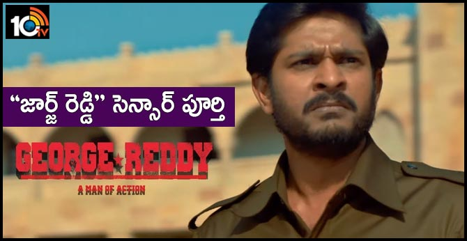 George Reddy Censor Completed
