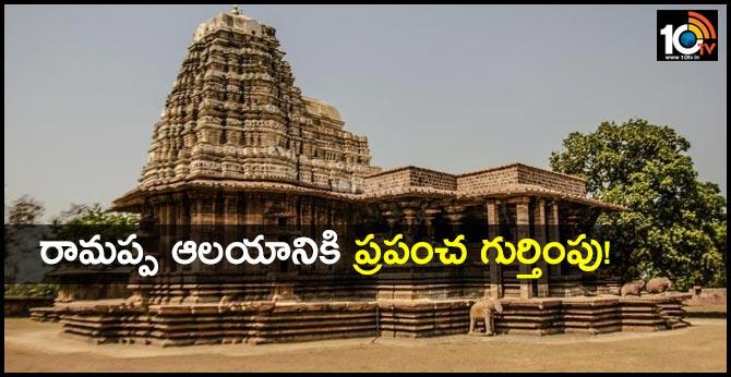 Global identity to Ramappa Temple