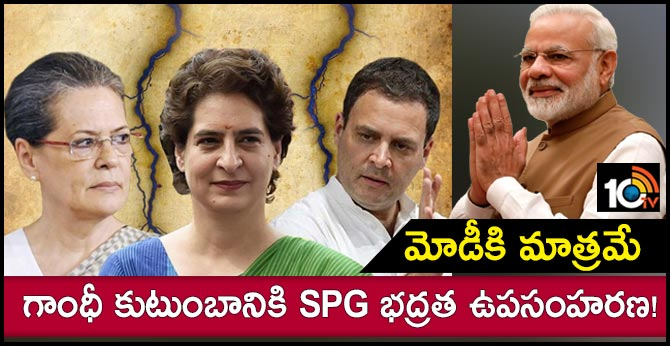 Govt Sources: Govt has decided to withdraw SPG protection from the Gandhi family