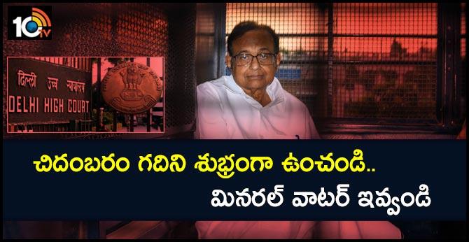 HC rejects Chidambaram's bail plea