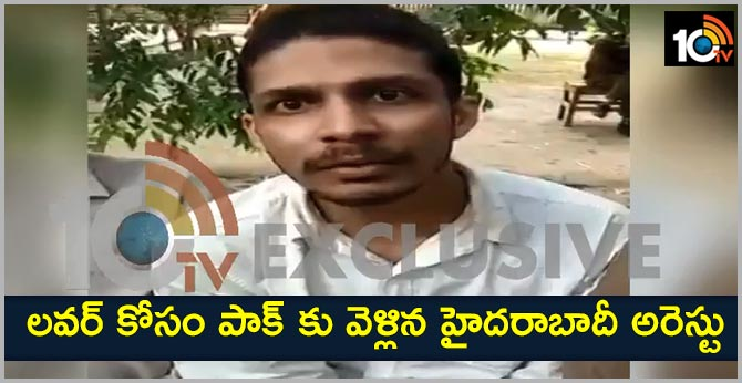 HYDERABADI ARRESTED IN PAKISTAN WENT FOR LOVE