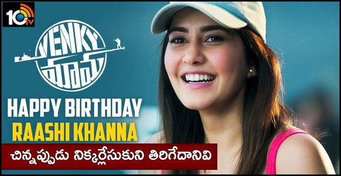 Happy Birthday Raashi Khanna - Venky Mama team