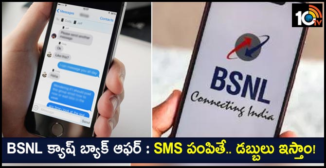 BSNL will give you money for every SMS you send: Here's how you can get it