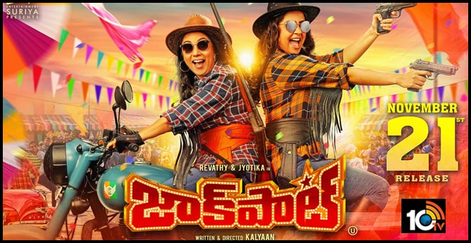 Hilarious Action Packed Jackpot Releasing on 21st November