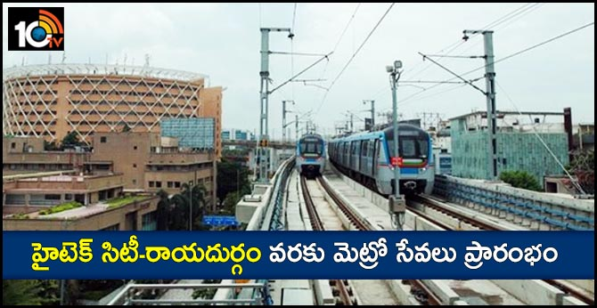 Hitech city-Raidurg stretch of Hyderabad metro open today