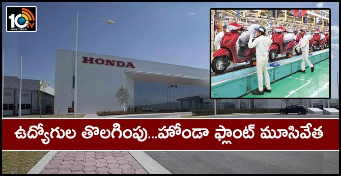 Honda Manesar operations suspended indefinitely as talks with workers fail